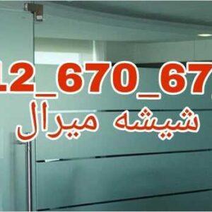 تعمیرات درب های شیشه ای سکوریت/میرال  09126706788 فوری/ ارزان