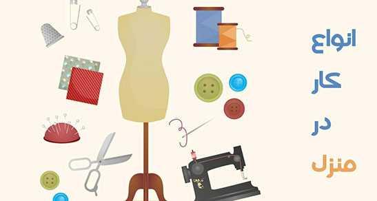 کار در منزل - انواع کار در منزل با درآمد