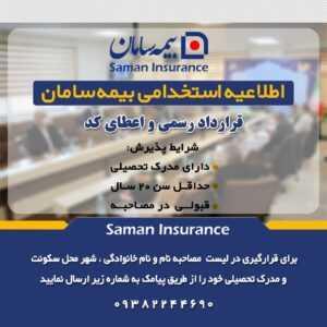 اطلاعیه استخدامی بیمه سامان | قرارداد رسمی و اعطای کد