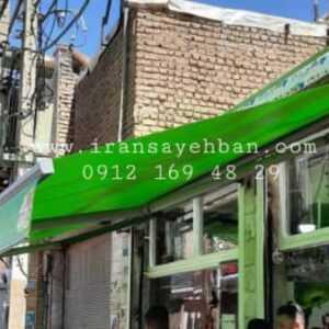 سایبان/ایران سایبان/سایبان برقی