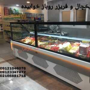 کارخانه یخچال فروشگاهی صنایع برودتی پژمان