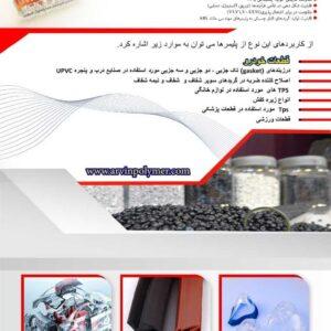 تولید و فروش TPE