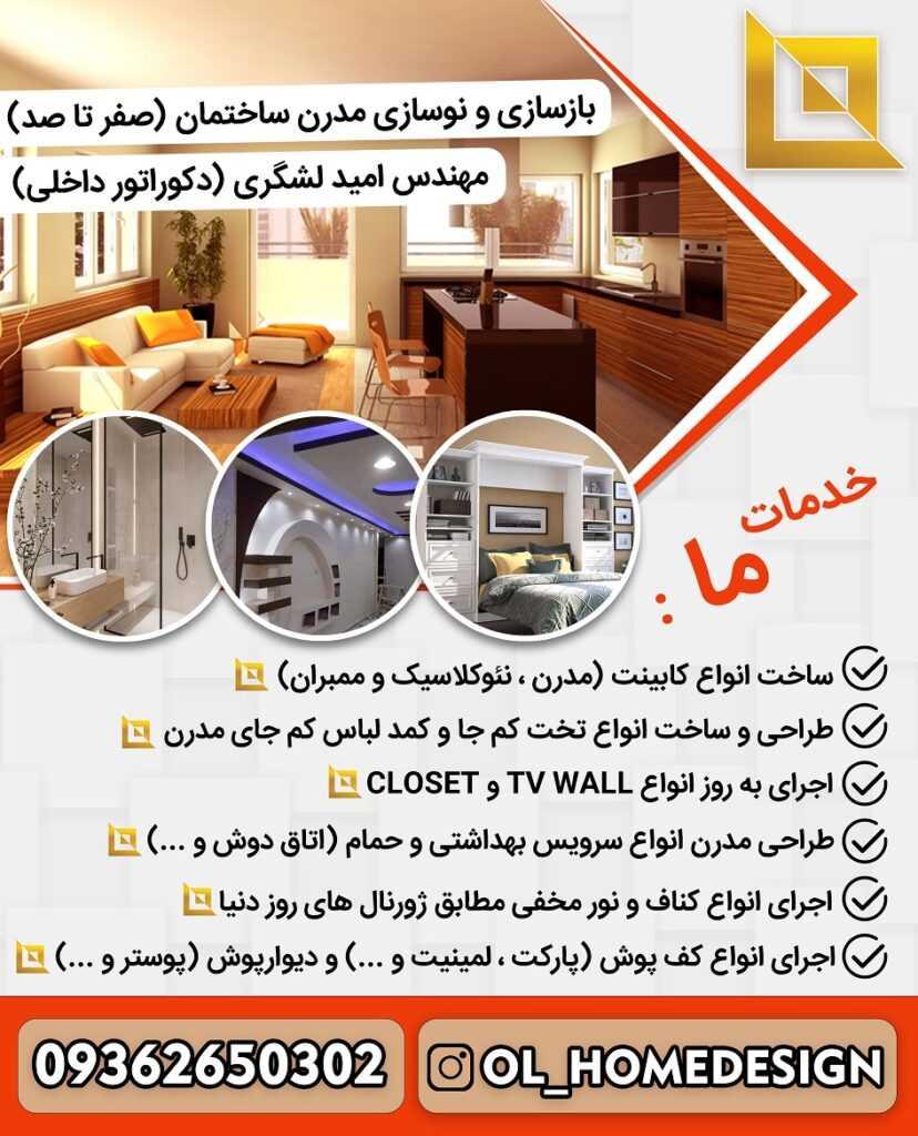طراحی و بازسازی تخصصی ساختمان – نوسازی مدرن ( مهندس امید لشگری)