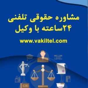 مشاوره حقوقی تلفنی 24 ساعته با وکیل
