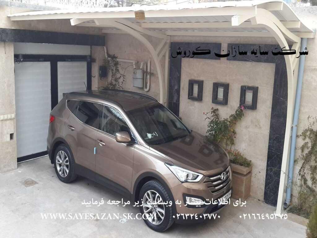 سازنده انواع سایه بان خودرو ، سایبان ماشین ، سایبان پارکینگ ،  و سایبان اداری و سایه بان حیاط در تهران کرج و مشهد