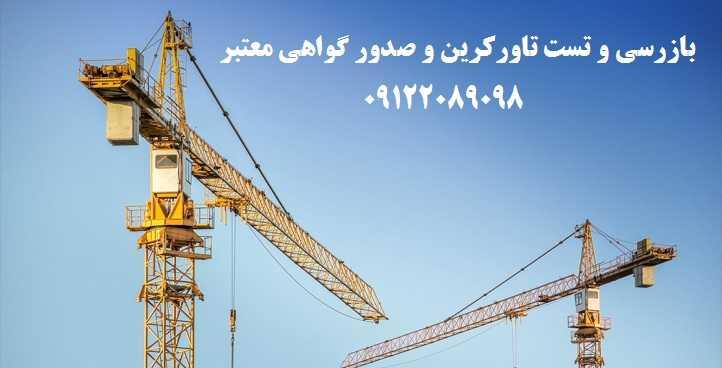 بازرسی جرثقیل برجی (Tower Crane)