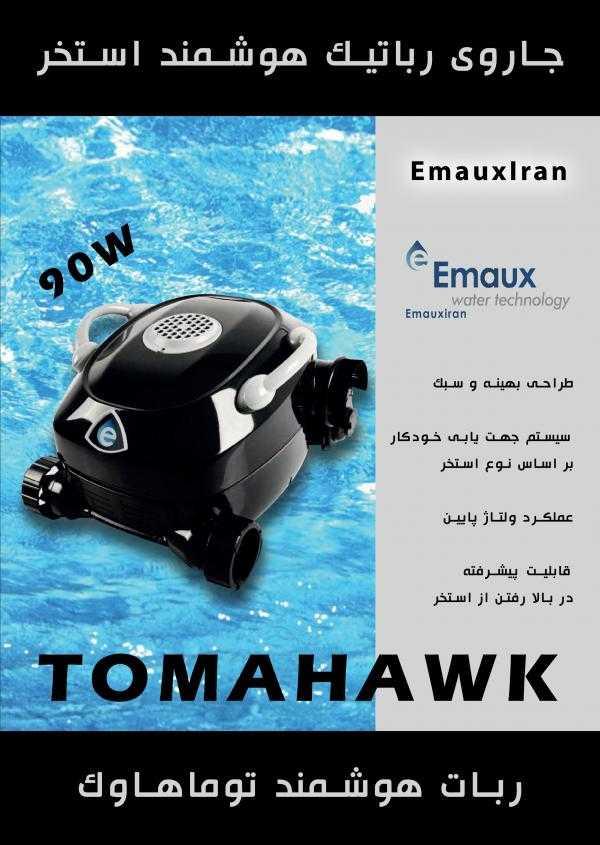 جاروی رباتیک استخر TOMAHAWK