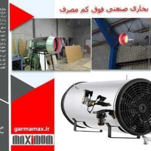 فروش بخاری صنعتی